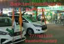 Hire taxi Panchkula to Bathinda | Best Panchkula outstation cab service | Book one way taxi/cab Panchkula to Sangrur | call 7777881313 for best price